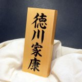 木曽桧 墨筆 6寸 【18.0cm×7.5cm×3.0cm】
