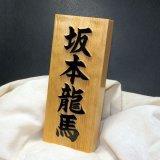 木曽桧 浮き彫り 6寸 【18.0cm×7.5cm×3.0cm】